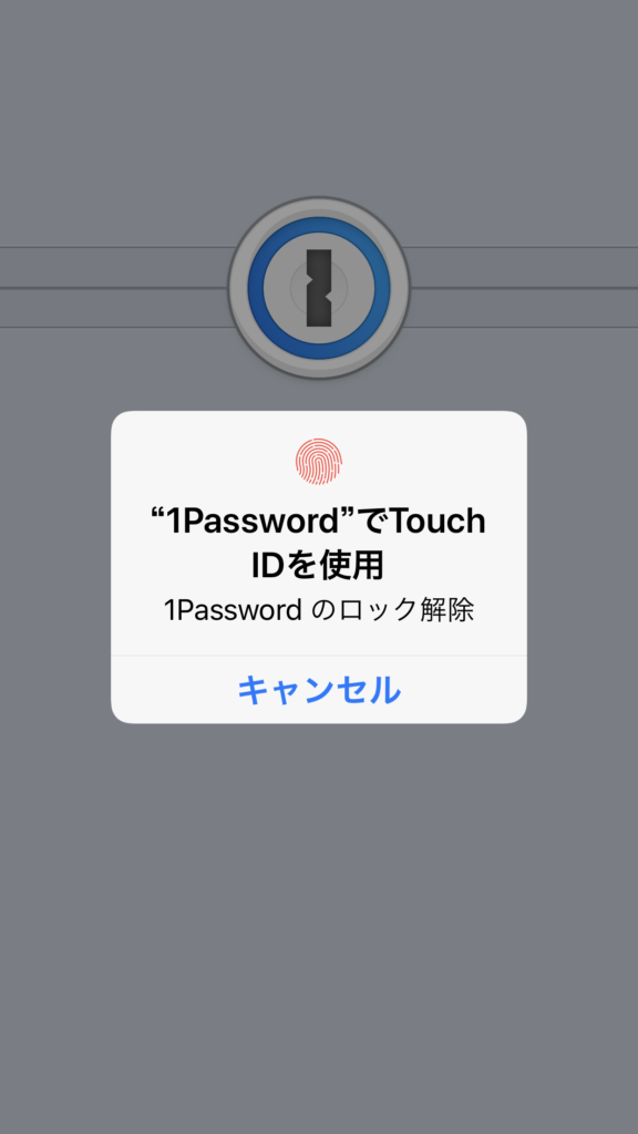 1Password指紋認証画面