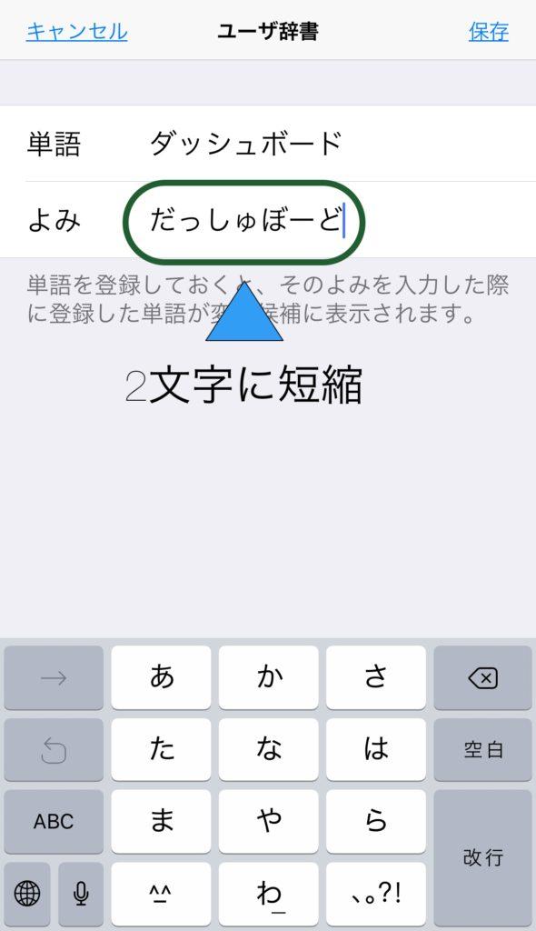 単語登録画像