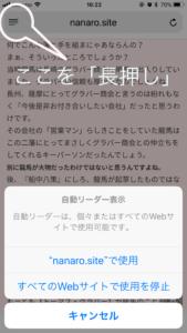 ハンバーガ表示の長押し画面