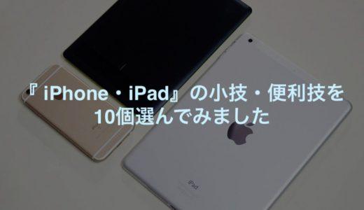 【iPhone・iPad】小技・便利技テクニック10選