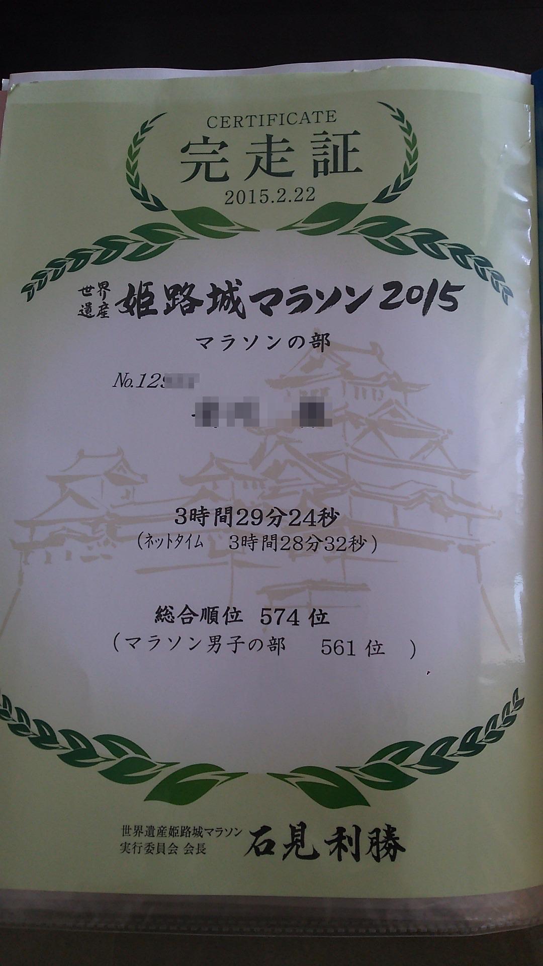 第1回世界遺産姫路城マラソン