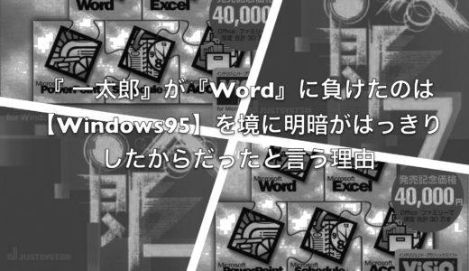 『一太郎』が『Word』に負けたのはWindows95発売時に戦略ミスをしたから?