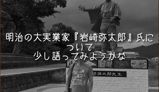 書籍「岩崎弥太郎と三菱四代」の紹介と生家を訪ねる