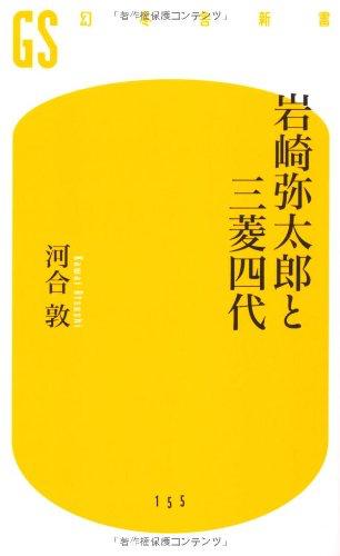 岩崎弥太郎と三菱四代の表紙写真