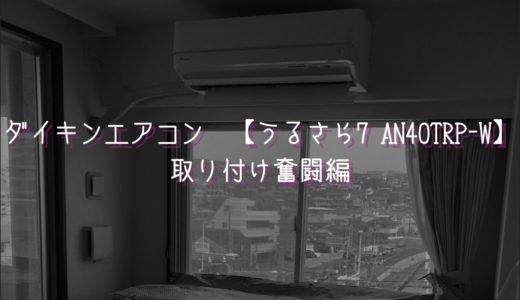 プロが教える ダイキンうるさら7 【AN40TRP-W】取り付け(DIY)編