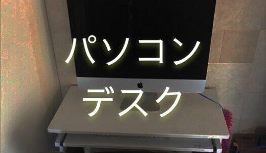 【iMac】用「パソコンデスク」購入編