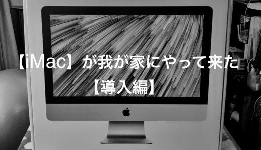 【iMac】が我が家にやって来た【開封編】