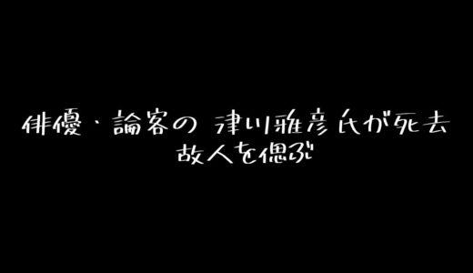 名俳優津川雅彦氏が死去   代表作品の紹介