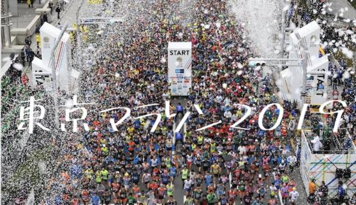 【東京マラソン2019】にエントリーしてみました