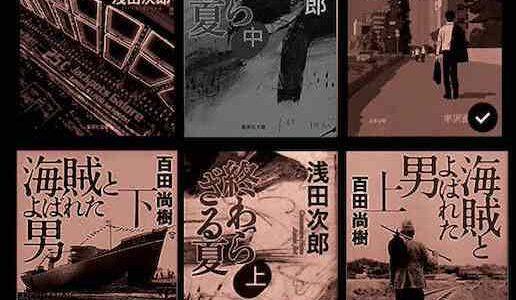 『終戦』に関するおすすめしたい4冊の本を紹介します