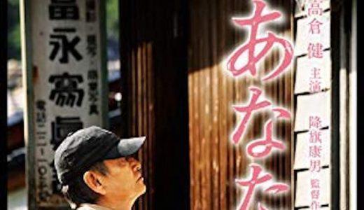 印象に残る『高倉健』出演映画を紹介しますPartⅢ(最終編)