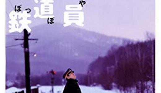印象に残る『高倉健』出演映画を紹介します