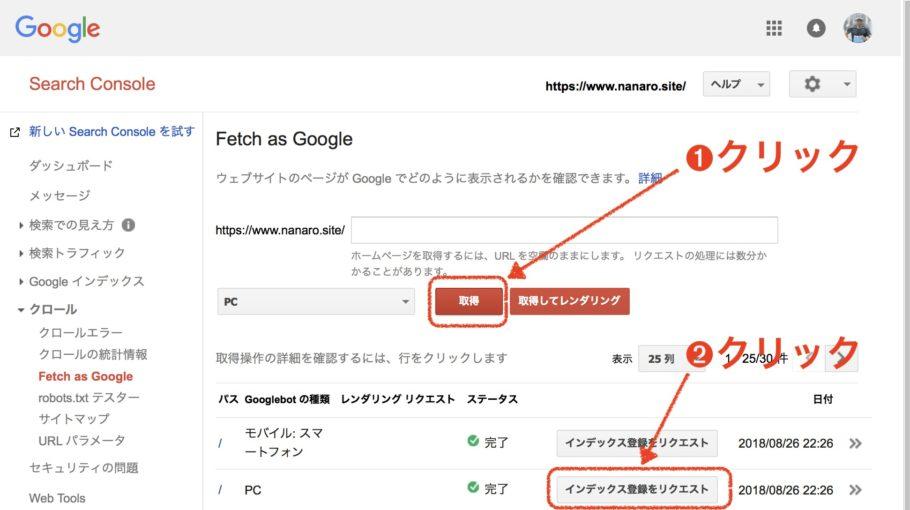 Fetch as Google取得