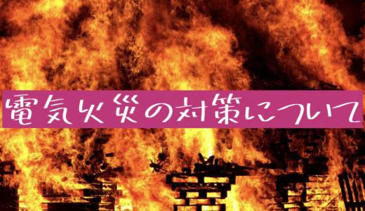 プロが教える 電気火災の対策について