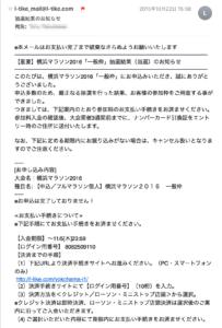横浜マラソンエントリー受付完了のお知らせ