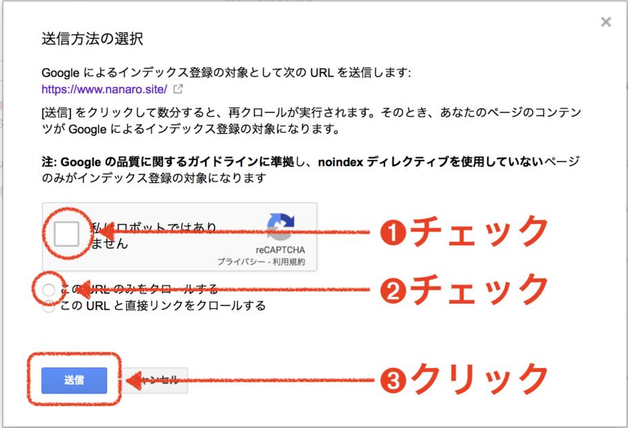Fetch as Googleチェック