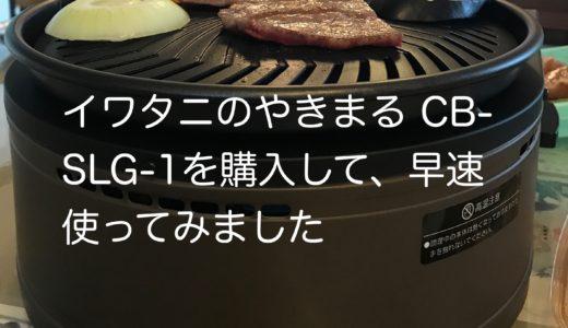 【レビュー】イワタニやきまる CB-SLG-1を購入しました(失敗談も)