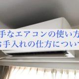 エアコンアイキャッチ画像