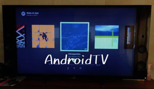 【 BRAVIA KJ-55X9300C】 Sony AndroidTVとしての実力を探ります