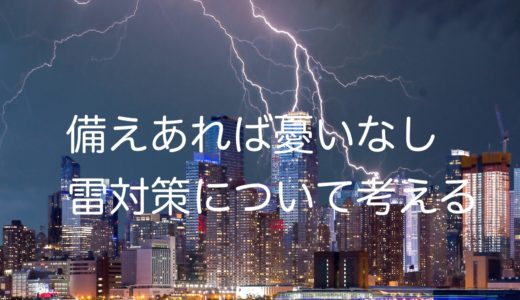 プロが教える 自宅での雷対策について