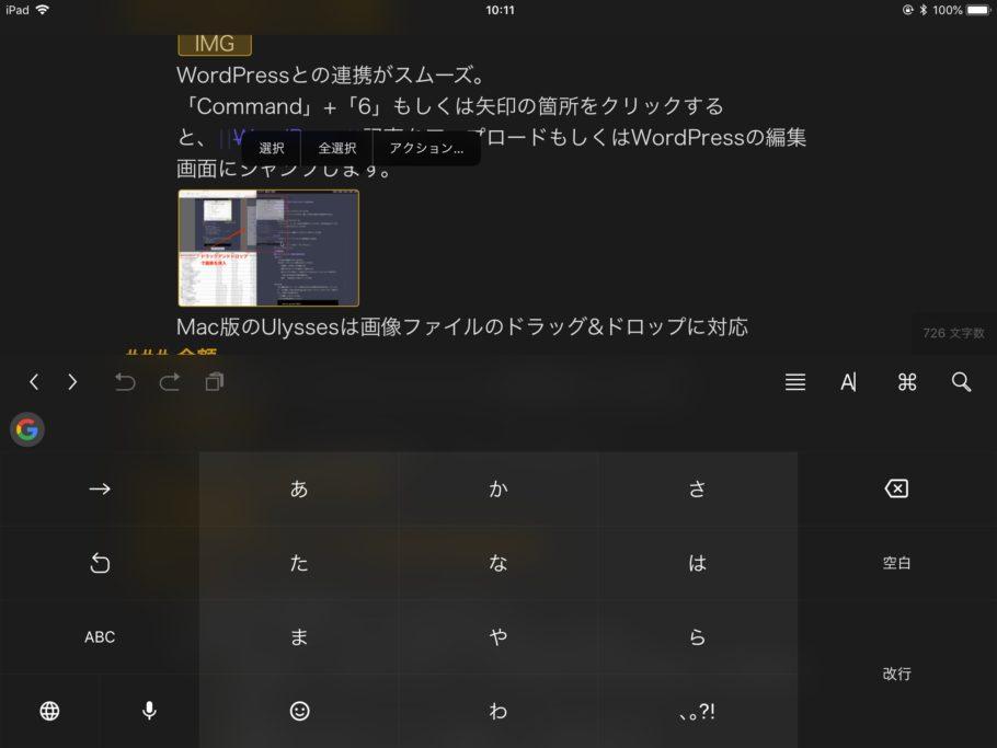 iPadソフトキーボード