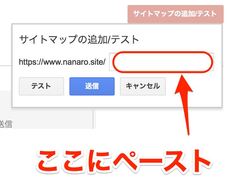 サイトマップの追加テスト