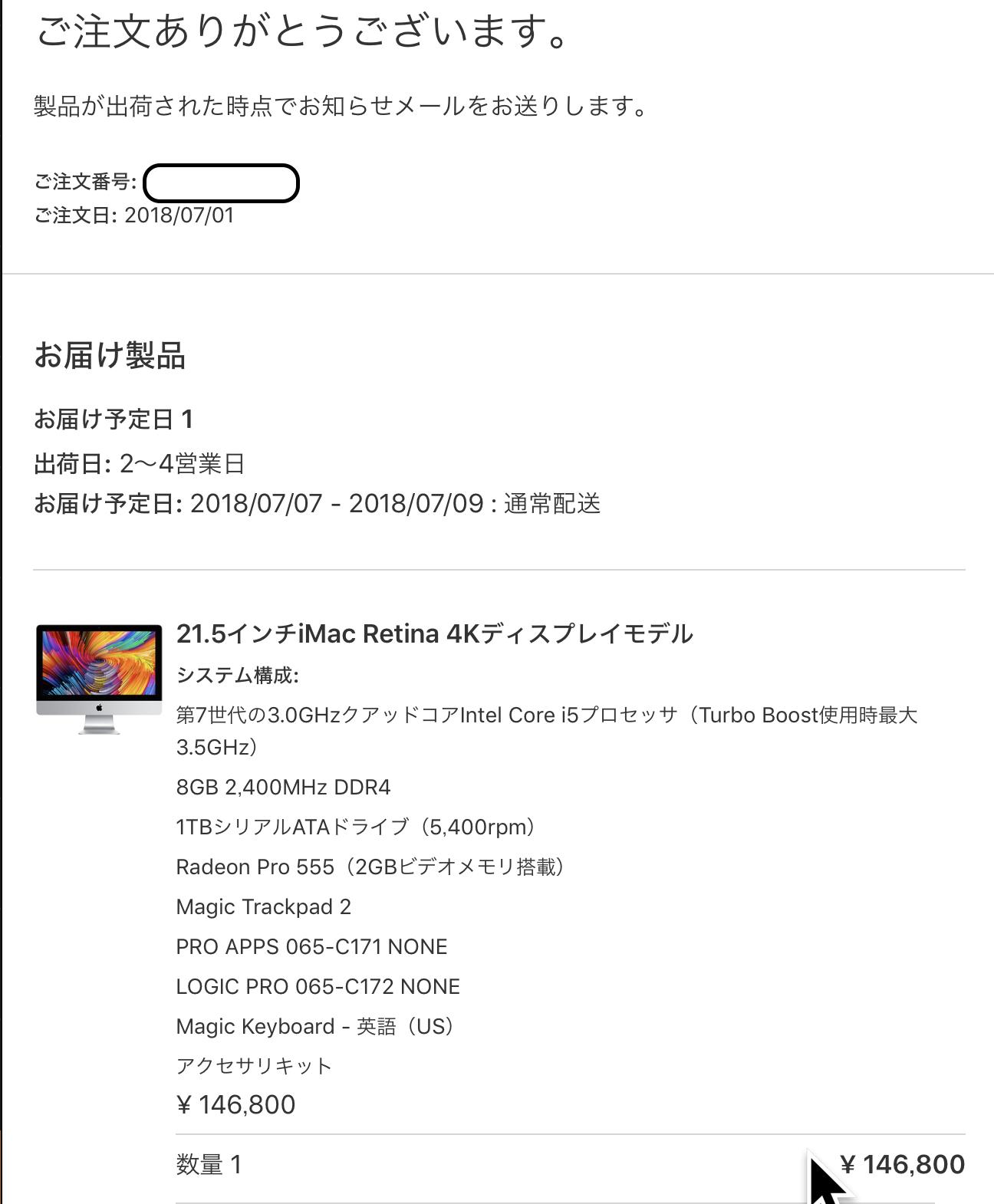 iMac購入明細