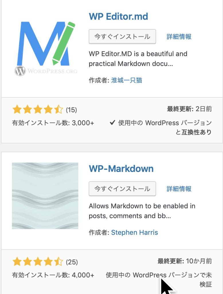 WordPress マークダウンのプラグイン