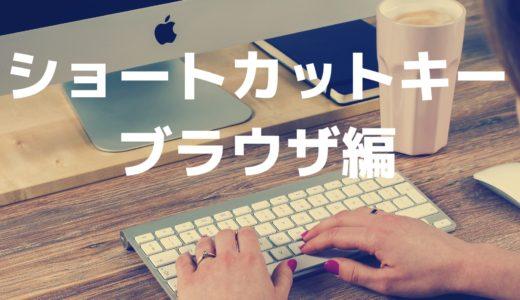 「Safari」や「Chrome」で便利に使えるMacショートカットキー