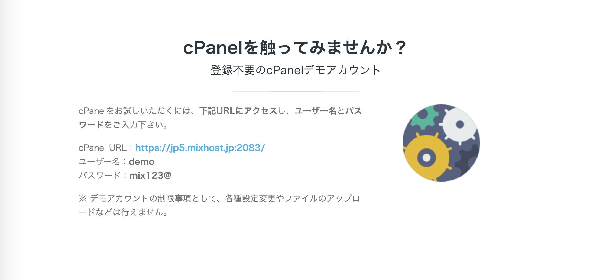 「cPanel」デモアカウント
