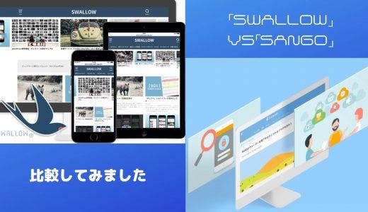 【WordPress】有料テーマ「SWALLOW」と「SANGO」を比較してみました