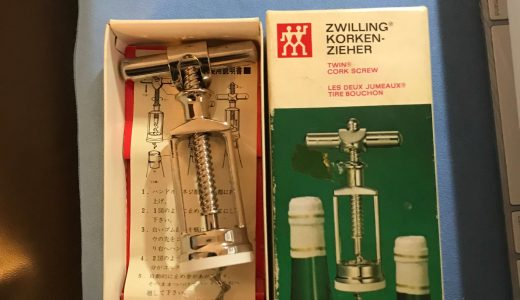 Zwilling  コルク抜き