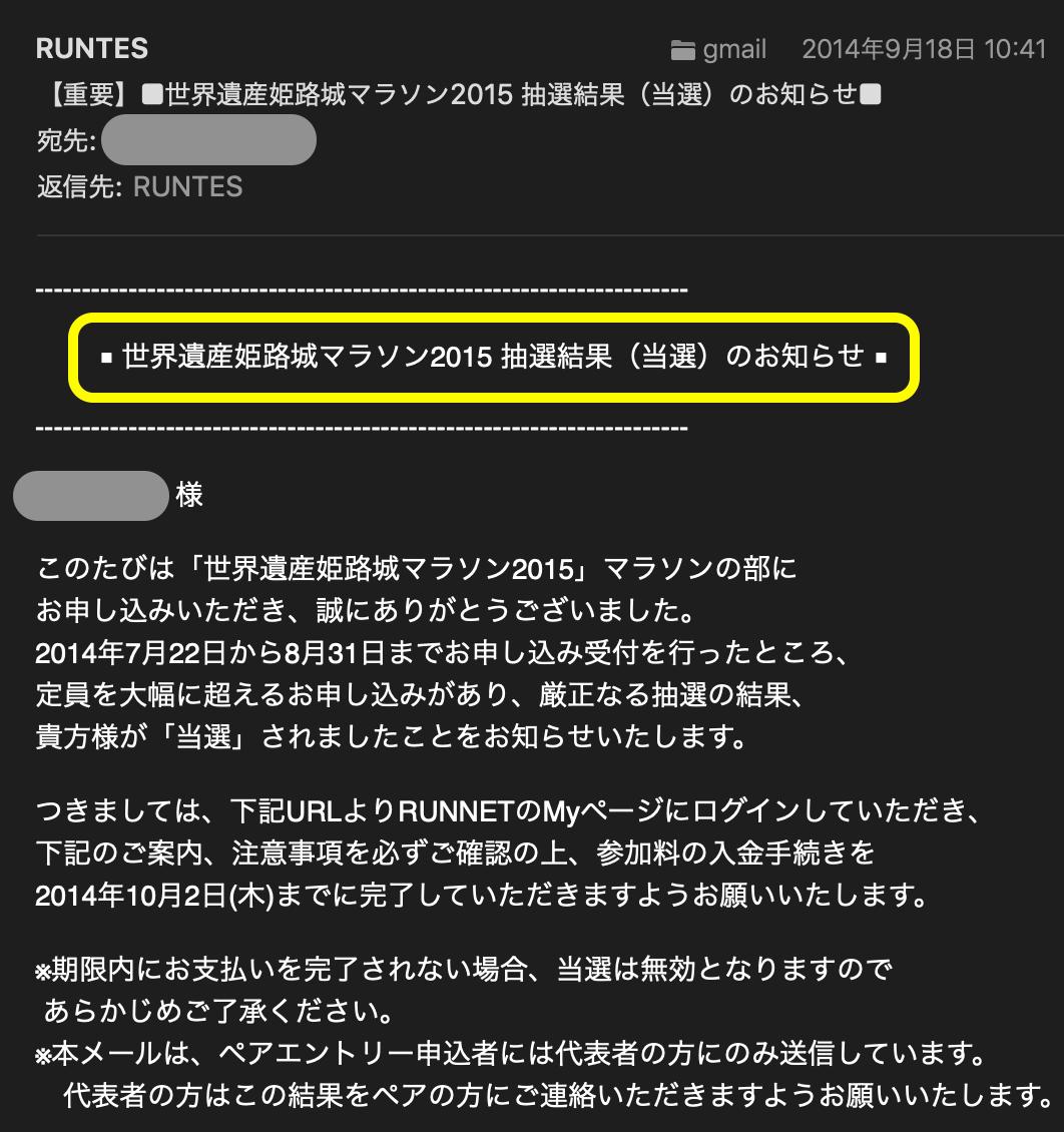 姫路城マラソン当選のお知らせ