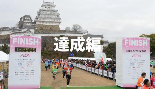 56才の中年オヤジが第1回世界遺産姫路城マラソンで【サブ3.5】を達成!