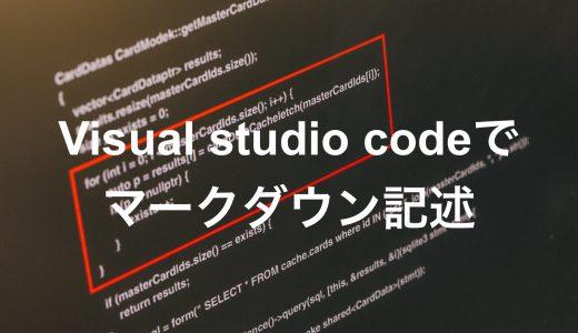 【Visual studio code】をマークダウンで使う簡単な設定とおすすめ拡張機能