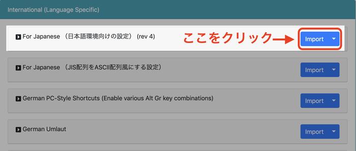 日本語環境向けの設定の「Import」をクリック