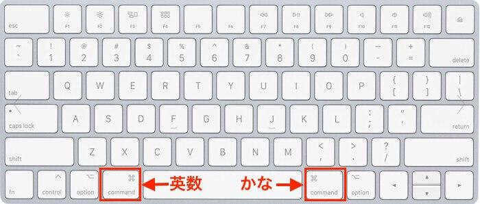 左コマンドキーを英数に 右コマンドキーをかなに変える