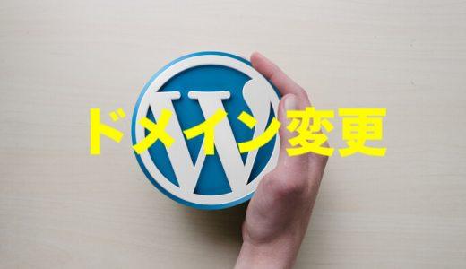 WordPressでドメイン変更時に気をつけたい301リダイレクトとGoogleの再設定