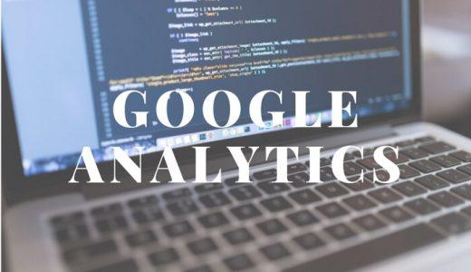 Google Analyticsで自分のアクセスを除外する方法