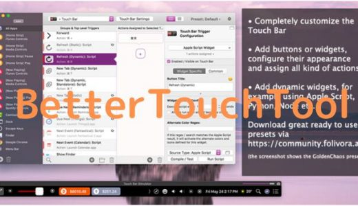 Mac定番アプリ【BetterTouchTool】オススメの設定方法(導入編)